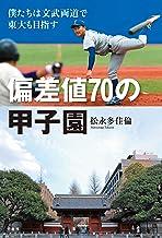 表紙: 偏差値70の甲子園 僕たちは文武両道で東大も目指す   松永多佳倫