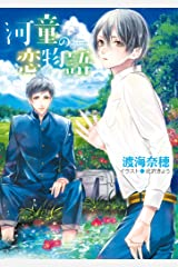 河童の恋物語【SS付き電子限定版】 (キャラ文庫) Kindle版