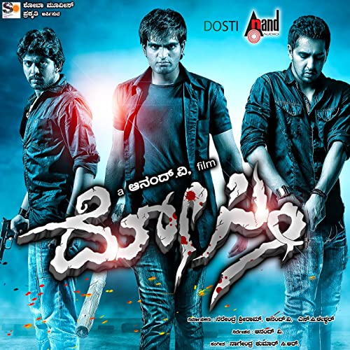 Amazon com: Yada Yada Hi Dharmasya - Cine Style: Nagendra Kumar C R