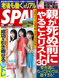 週刊SPA!(スパ) 2021年 4/20 号 [雑誌] 週刊SPA! (デジタル雑誌)