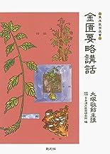 表紙: 金匱要略講話 (東洋医学選書)   (財)日本漢方医学研究所