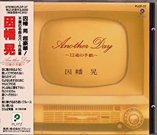 Another Day〜12通の手紙〜
