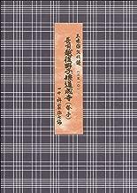 長唄 越後獅子 娘道成寺 替手(三味線文化譜)