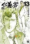 仁義零 13 (ヤングチャンピオンコミックス)