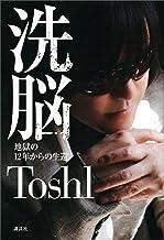 表紙: 洗脳 地獄の12年からの生還 | Toshl