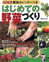 表紙: 地域別栽培カレンダーつき はじめての野菜づくり | 藤田智