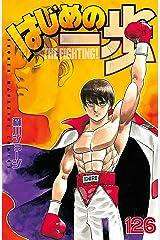 はじめの一歩(126) (週刊少年マガジンコミックス) Kindle版