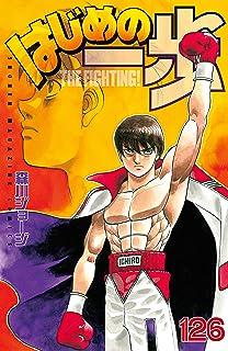 はじめの一歩(126) (週刊少年マガジンコミックス)