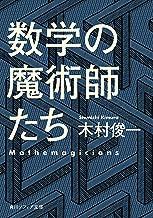 表紙: 数学の魔術師たち (角川ソフィア文庫) | 木村 俊一