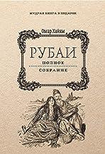 Рубаи. Полное собрание (Russian Edition)