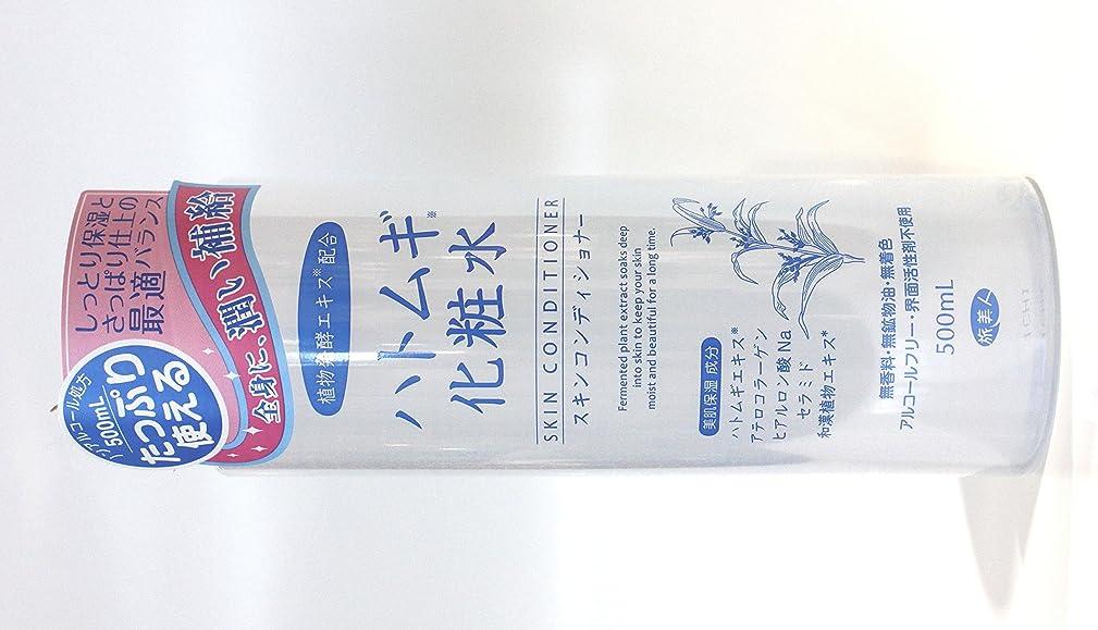 保証金キルト接続アズマ商事の ハトムギ化粧水
