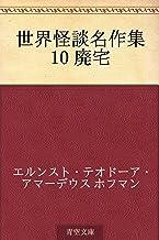 表紙: 世界怪談名作集 10 廃宅   エルンスト・テオドーア・アマーデウス ホフマン