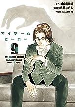 表紙: マイホームヒーロー(9) (ヤングマガジンコミックス)   朝基まさし