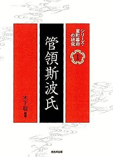 管領斯波氏 (シリーズ・室町幕府の研究1)