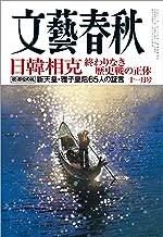 文藝春秋2019年11月号[雑誌]