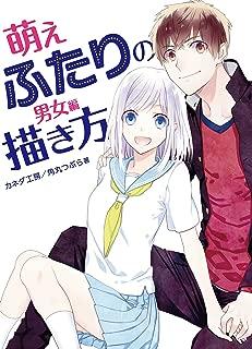 HOW TO DRAW MANGA ~ Moe futari no kakikata danjo ~ MOE DRAWING LOVERS [JAPANESE EDITION 2014]