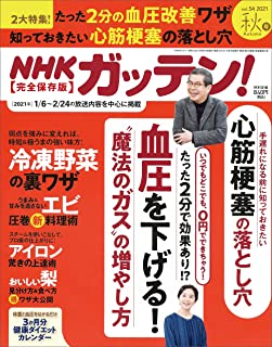 """NHKガッテン! 2021年 秋号(vol.54)【血圧を下げる! """"魔法のガス""""の増やし方】"""