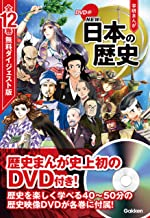 DVD付 学研まんが NEW日本の歴史 全12巻 ダイジェスト版 試し読み