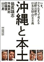 表紙: 沖縄と本土 いま、立ち止まって考える辺野古移設・日米安保・民主主義 | 翁長雄志