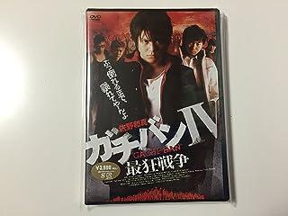 ガチバンIV 最狂戦争 [DVD]