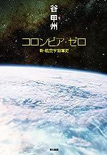 表紙: コロンビア・ゼロ──新・航空宇宙軍史 (早川書房)   谷 甲州