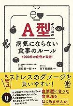 表紙: A型のための病気にならない食事のルール   日下部淑美