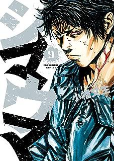 シマウマ(9) (ヤングキングコミックス)