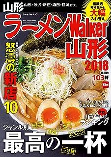 ラーメンWalker山形2018 ラーメンWalker2018 (ウォーカームック)