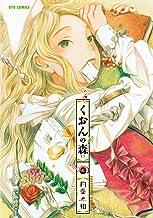 くおんの森(6) (RYU COMICS)