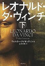 表紙: レオナルド・ダ・ヴィンチ 下 (文春e-book) | ウォルター・アイザックソン