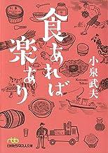 表紙: 食あれば楽あり (日本経済新聞出版) | 小泉武夫
