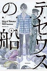 テセウスの船(9) (モーニングコミックス) Kindle版