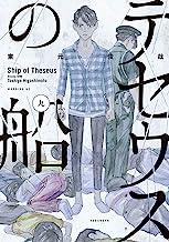 テセウスの船(9) (モーニングコミックス)