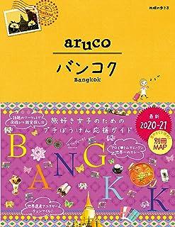 地球の歩き方 aruco23 バンコク 2020-2021 (地球の歩き方aruco)