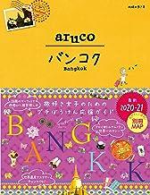 表紙: 地球の歩き方 aruco23 バンコク 2020-2021 (地球の歩き方aruco) | 地球の歩き方編集室