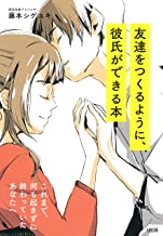 表紙: これまで、何も起きずに終わっていたあなたへ 友達をつくるように、彼氏ができる本 (大和出版) | 藤本 シゲユキ