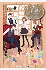 オーダーは探偵に セピア色の謎解きはビスケットと忘れじの記憶 (メディアワークス文庫) Kindle版