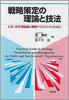 戦略策定の理論と技法―公共・非営利組織の戦略マネジメントのために
