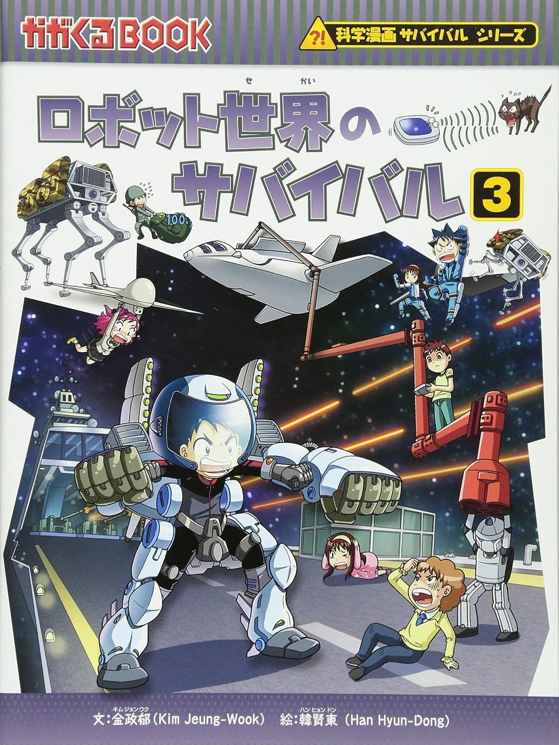 住所ロール不和ロボット世界のサバイバル 3 (かがくるBOOK―科学漫画サバイバルシリーズ)