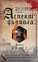 Аспект дьявола (Russian Edition)