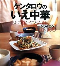 表紙: ケンタロウのいえ中華 ムズカシイことぬき! (講談社のお料理BOOK) | ケンタロウ