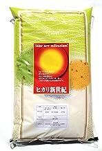 京都府産 白米 ヒカリ新世紀 5kg 令和元年産