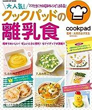 表紙: 大人気!クックパッドの離乳食 (学研ヒットムック) | ライフ&フーズ編集室