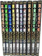 真・異種格闘大戦 コミック 全10巻完結セット (アクションコミックス)