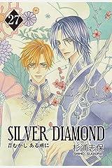 SILVER DIAMOND 27巻 Kindle版