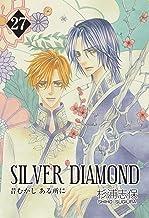 表紙: SILVER DIAMOND 27巻 | 杉浦志保