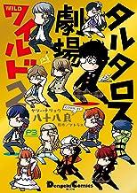 表紙: タルタロス劇場ワイルド2 (電撃コミックスEX) | アトラス