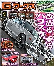 表紙: G-ワークス 2020年3月号 [雑誌] Gワークス | 三栄