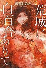 表紙: 荒城に白百合ありて (角川書店単行本) | 須賀 しのぶ