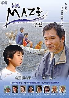 MAZE マゼ~南風~ [DVD]